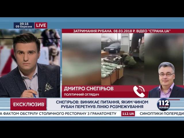 15 Задержание Рубана следует рассматривать как давление на Медведчука, Снегирев