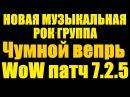 Чумной вепрь - новая музыкальная рок-группа WoW патч 7.2.5