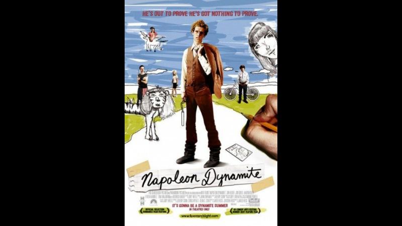 Наполеон Динамит — КиноПоиск