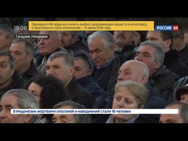 Новости на «Россия 24» • Гагаузия просит Молдавию остановить сторонников объединения с Румынией