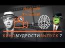 ТАЙНА ФИЛЬМА Золотой телёнок, 12 стульев - Кино Мудрости 7 2018