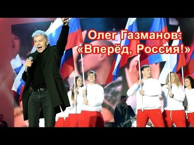 Олег Газманов в Севастополе ー Вперёд, Россия! Oleg Gazmanov in Sevastopol ー Forward, Russia!