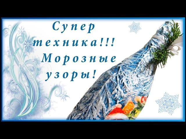 Техника Морозная терра / Новогодний декор 🍸 бутылки шампанского
