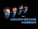 Фильм Космические ковбои_2000 боевик, приключения, фантастика.