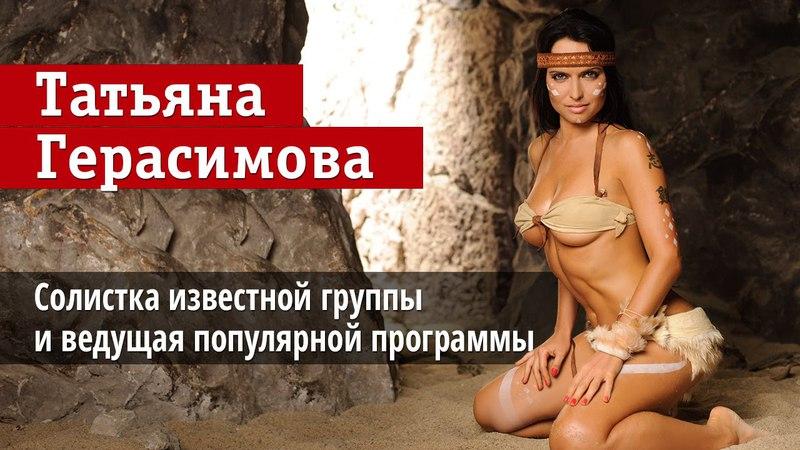 MAXIM Russia Татьяна Герасимова прекрасная обнаженная женщина из программы Армейский магазин