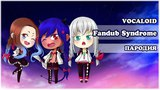 【Cleo-chan, Delvirta, Pandora】Indulging: Fandub Syndrome (Vocaloid пародия)