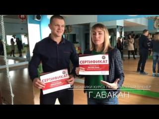 Отзыв выпускников курса ПЕРСОНАЛЬНЫй тренер | Школа тренеров HLSGO