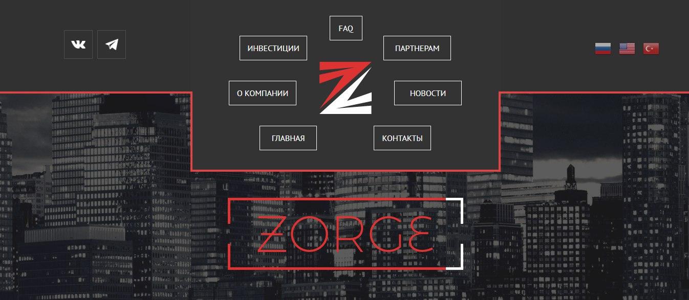 Постер к новости Zorge