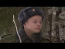 """Тс """" Кремлёвские курсанты """" [ 1 сезон ] ( 52 серия )"""