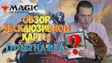 Эксклюзивный спойлер Доминарии от WinCondition Magic: The Gathering Dominaria card review