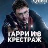 QuestQuest на Нарымской -  магический квест!