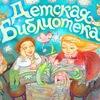Детская библиотека г.Белоярский