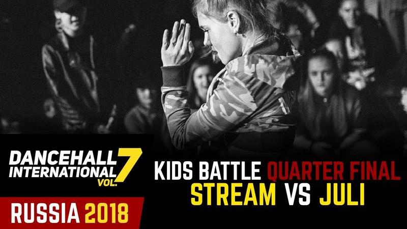 DANCEHALL INTERNATIONAL RUSSIA 2018 - KIDS BATTLE 1/4| STREAM (win) vs JULI