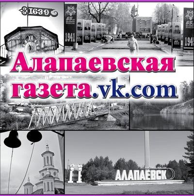 Алапаевская Газета