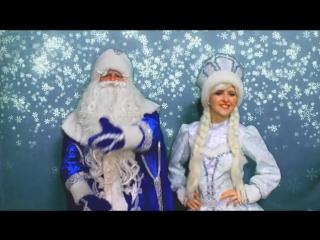 Дед Мороз и Снегурочка приглашают...