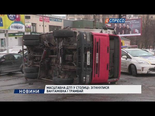 Масштабна ДТП у столиці зіткнулися вантажівка і трамвай