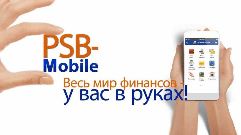 Мобильный банк PSB-Mobile. Промсвязьбанк.