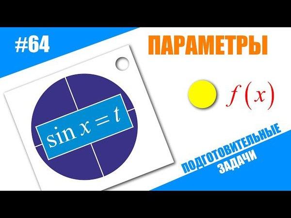 64. Как решается простейшее тригонометрическое уравнение sinx=t в общем виде? Задачи с параметром!