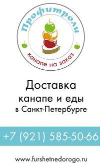 Catering - Кейтеринг СПб. Кейтеринговые компании