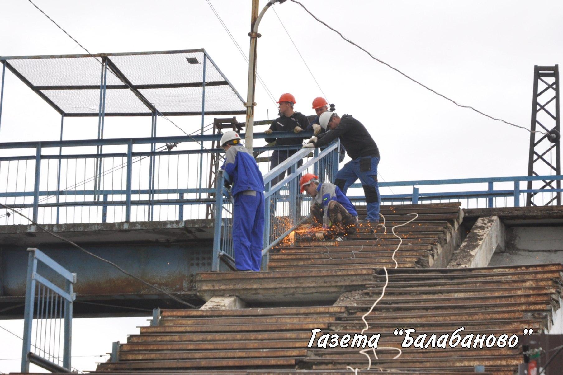 На станции Балабаново начался капитальный ремонт пешеходного моста