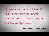 Буктрейлер графической адаптации Дневника Анны Франк