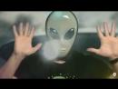 Разоблачительный танец инопланетянина