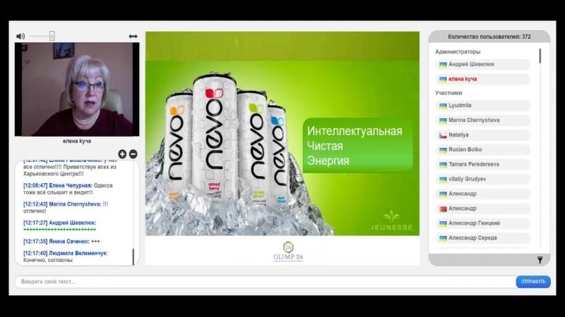 NEVO источник энергии и молодости в 21 веке Елена Куча 12 11 2016