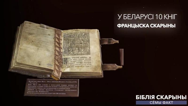 7 фактаў пра Біблію Скарыны