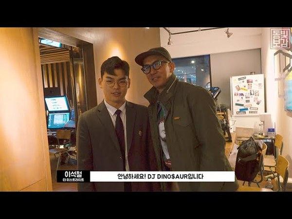 EPISODE 동빛보감 제 5 장 DJ 공식데뷔 도전기 DJ Official Debut Challenge TheEastLight 더 이스트라이트