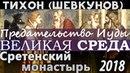 Великая Среда. Преступление Иуды 4 04 2018 Годлевский и Тихон (Шевкунов). Сретенский