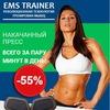 Пояс ems trainer отзывы, цена, купить