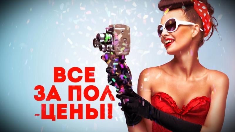 Влюбленные дни только 12-14 февраля в Шмотке
