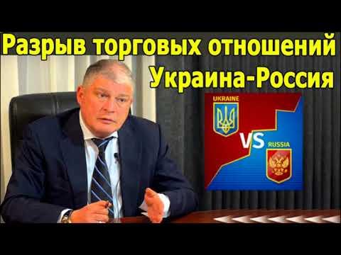Червоненко рвет ура патриотов. Последствия разрыва торговых отношений Украина-Россия.