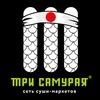 Доставка суши и роллов в Тольятти — Три самурая
