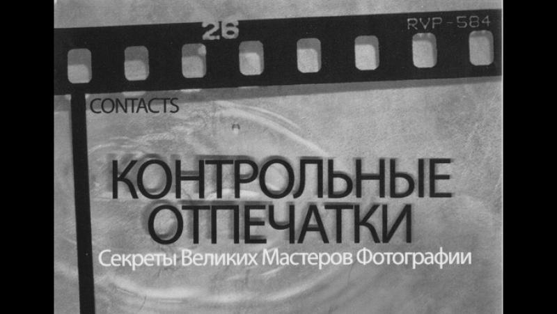 04 Секреты великих мастеров фотографии - Contacts - Томас Руфф - Thomas Ruff