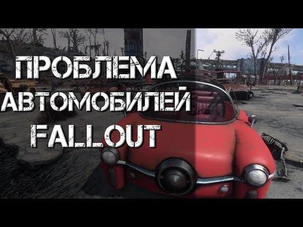 Почему люди не используют Автомобили? | История Мира Fallout Лор