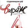 ВИРАЖ |Студия танца| Академгородок, Новосибирск