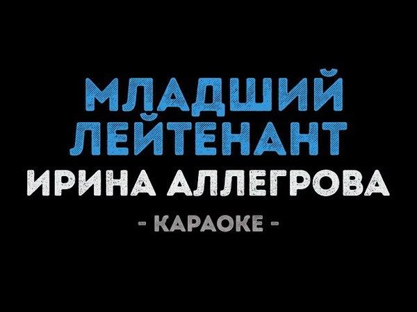 Ирина Аллегрова - Младший лейтенант (Караоке)