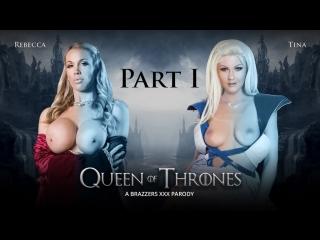 Rebecca moore, tina kay & danny d, queen of thrones: part 1 (a xxx parody) 2017