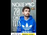 NOIZE MC  Томск  20 октября - Вселенная бесконечна