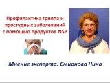 Продукция NSP. Профилактика гриппа и простудных заболеваний. Смирнова Нина,