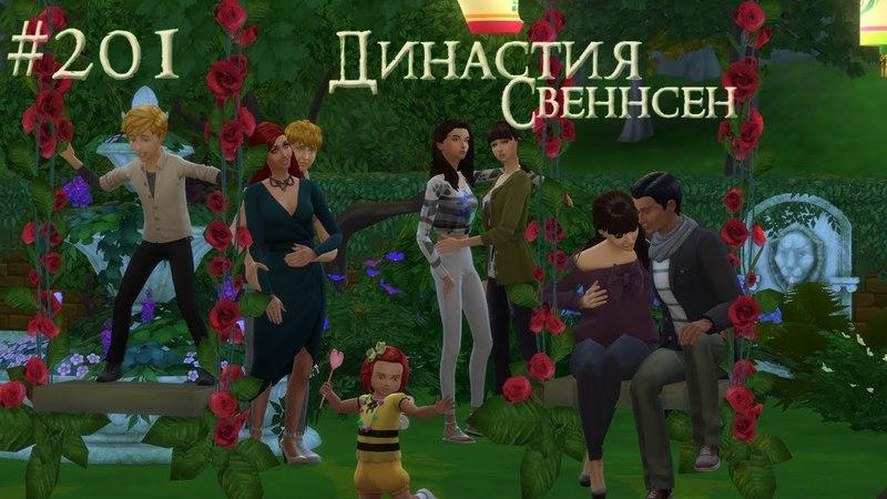 The Sims 4 Династия Свеннсен 201
