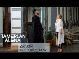 TamerlanAlena - Давай поговорим (Премьера 10.08.2017)  Тамерлан и Алена