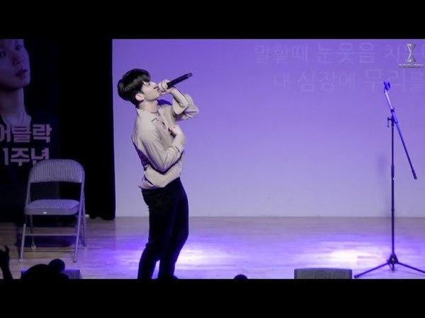 [SEVENOCLOCK] SOC 팬미팅 (ADAY_I Got That Feelin, Stand By Me)