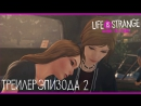 Life is Strange: Before the Storm - Трейлер Эпизода 2