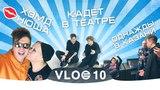 VLOG10: ХэмдНюша. Однажды в Казани. Кадет в театре
