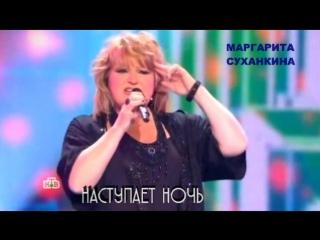 Маргарита СУХАНКИНА - Наступает ночь (Все звезды в Новый год, 1.01.2018)