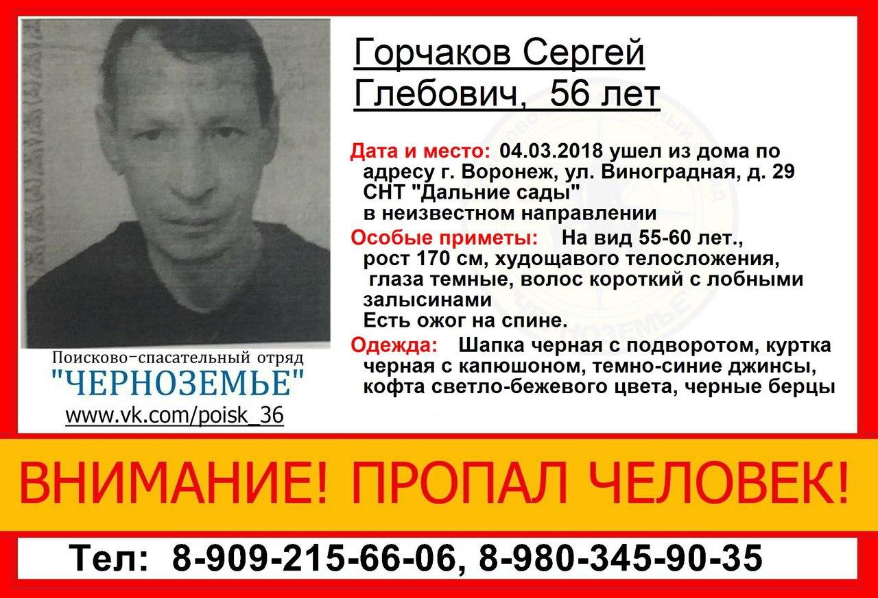 В Воронеже разыскивают загадочно пропавшего мужчину с ожогом на спине