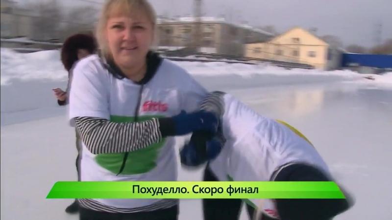 Первый городской канал в Кирове - ИКГ Похуделло 10 » Freewka.com - Смотреть онлайн в хорощем качестве