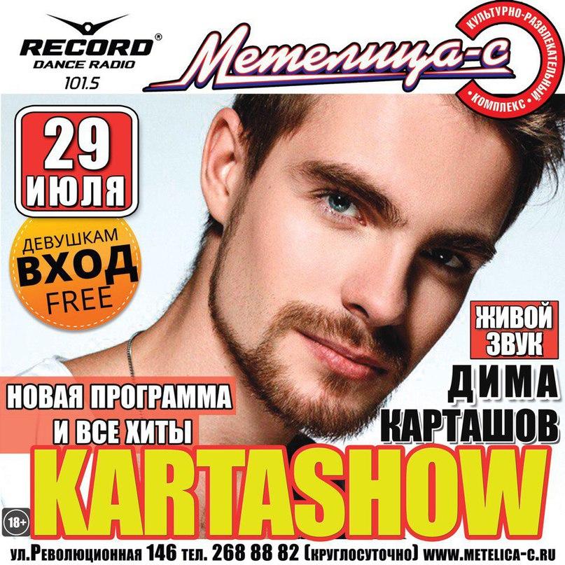 Дима Карташов | Москва